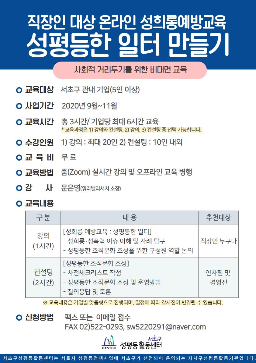 [직장인]  교육프로그램물 홍보지.png