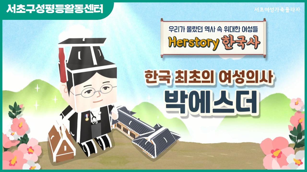 박에스더 썸네일 (1).png