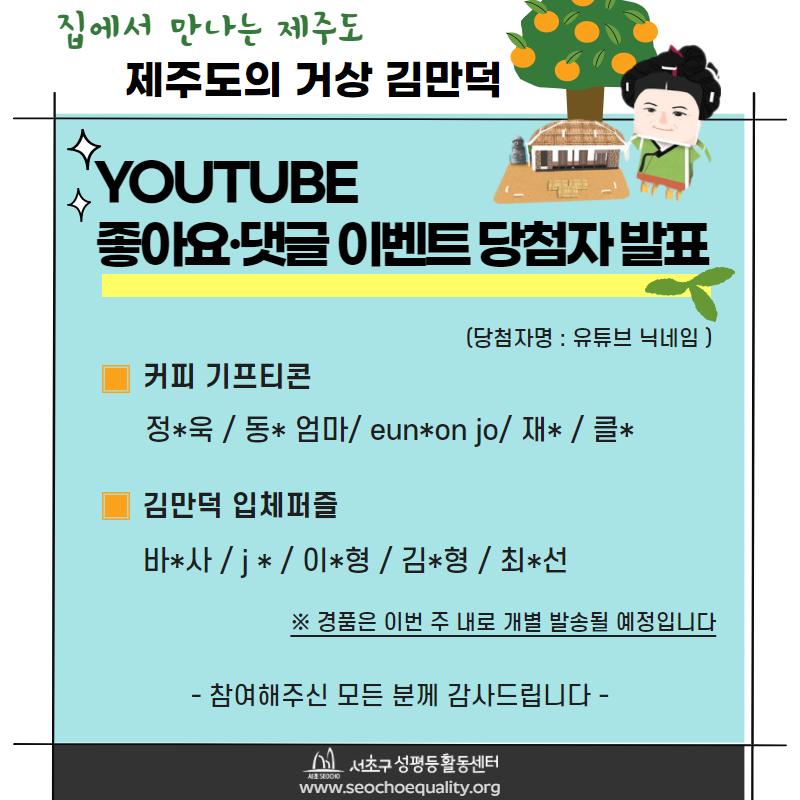 7월 유튜브 이벤트 당첨자 발표.png