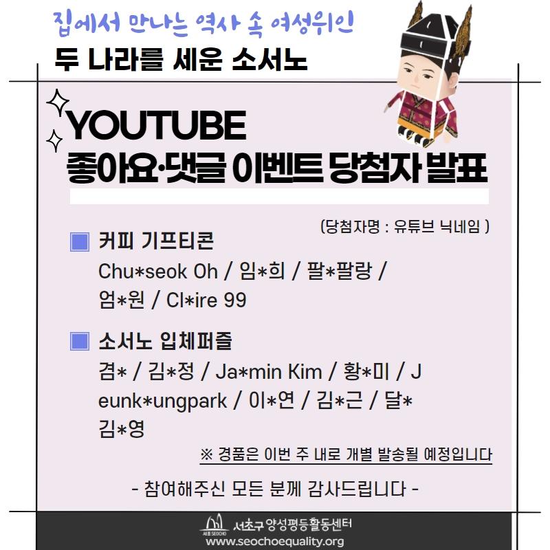 8월 유튜브 이벤트 당첨자 발표.jpg
