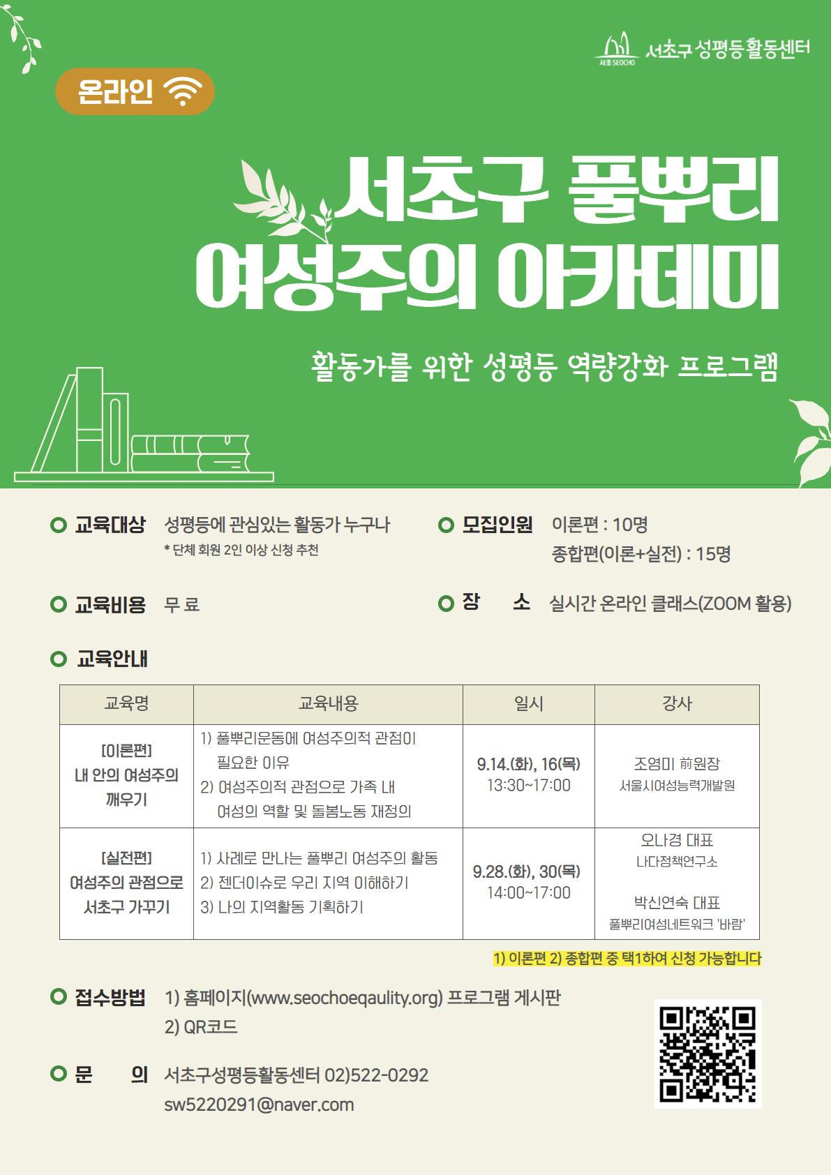 [성평등활동센터] 풀뿌리여성주의아카데미 홍보 포스터_0823.png