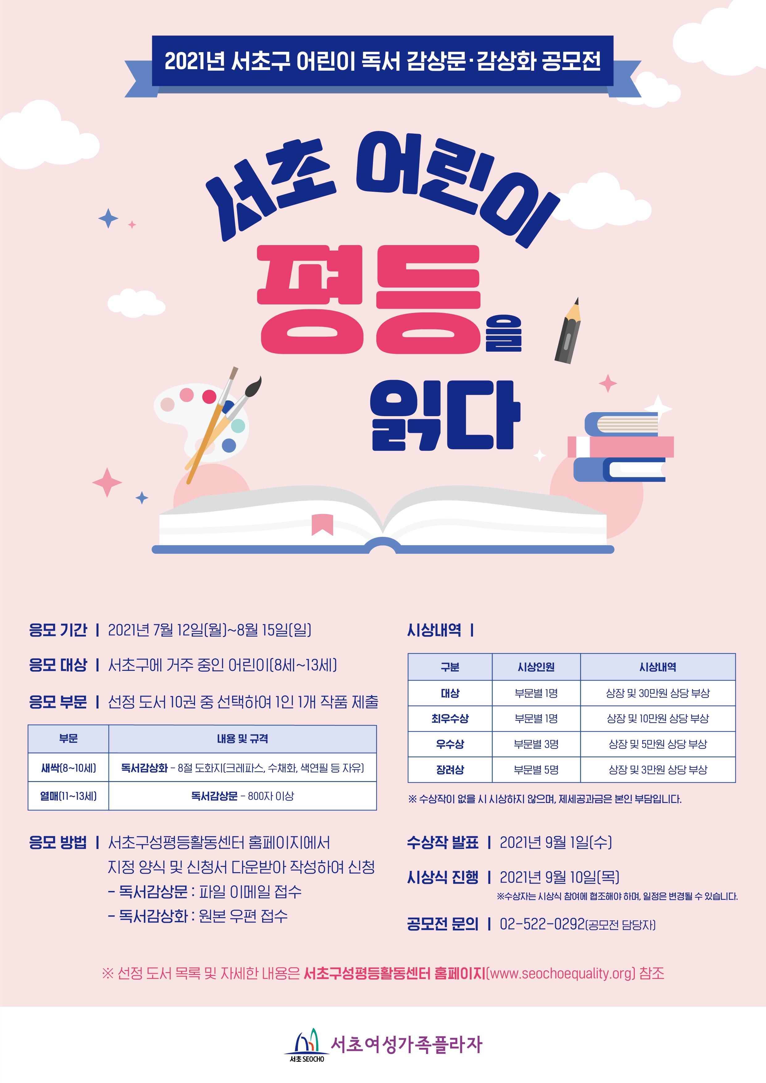 [포스터]서초어린이, 평등을 읽다.png