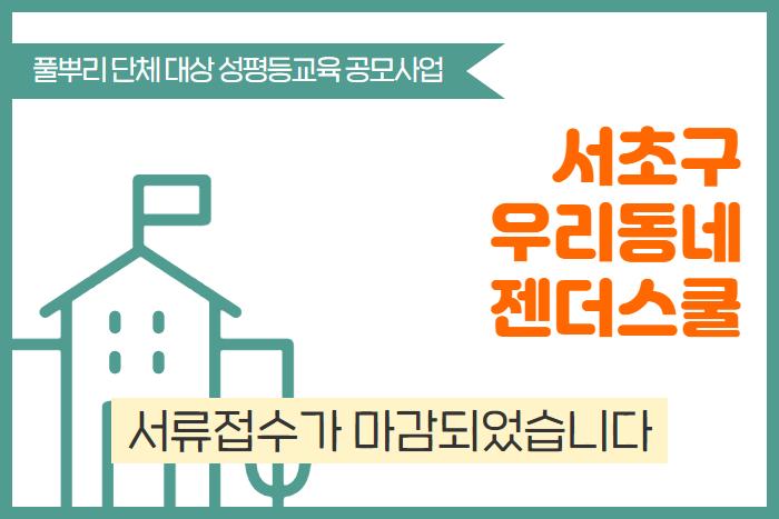 젠더스쿨마감 (1).png