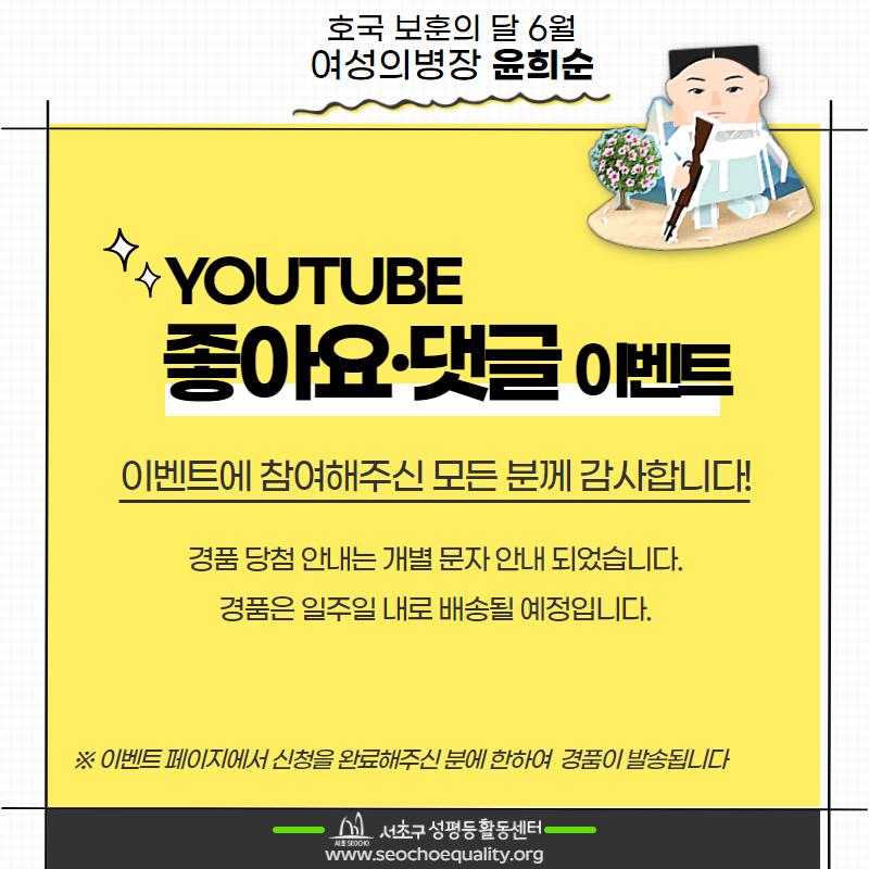 윤희순 유튜브 이벤트 종료.png