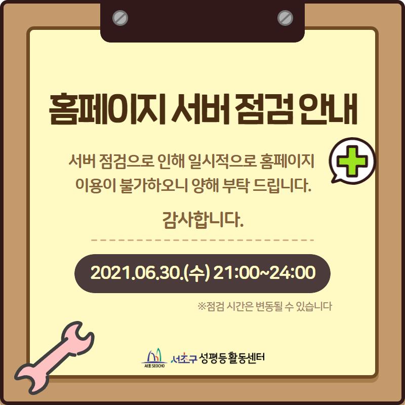 서버점검안내.png