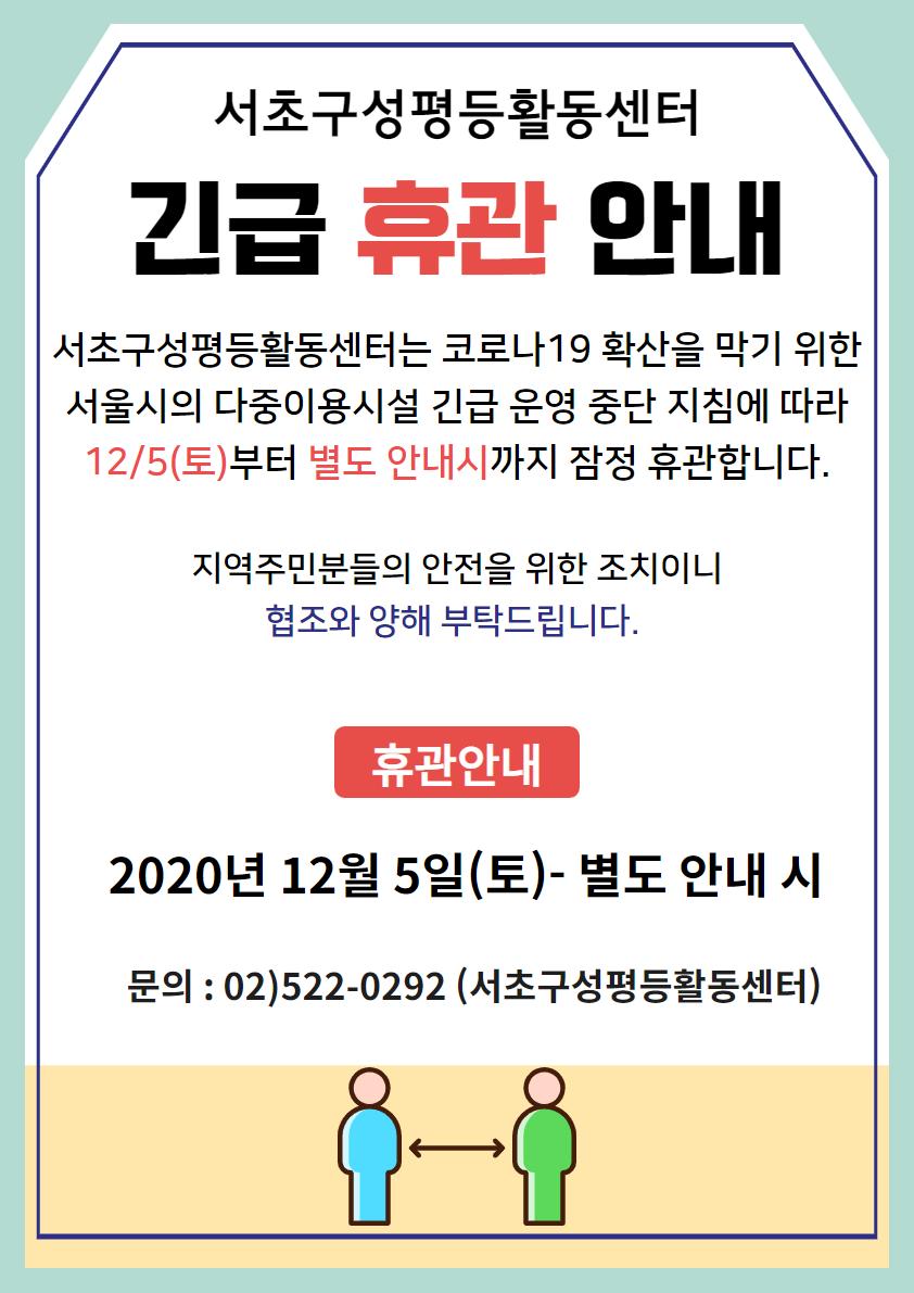 성평등활동센터 휴관 안내문_20201204.png