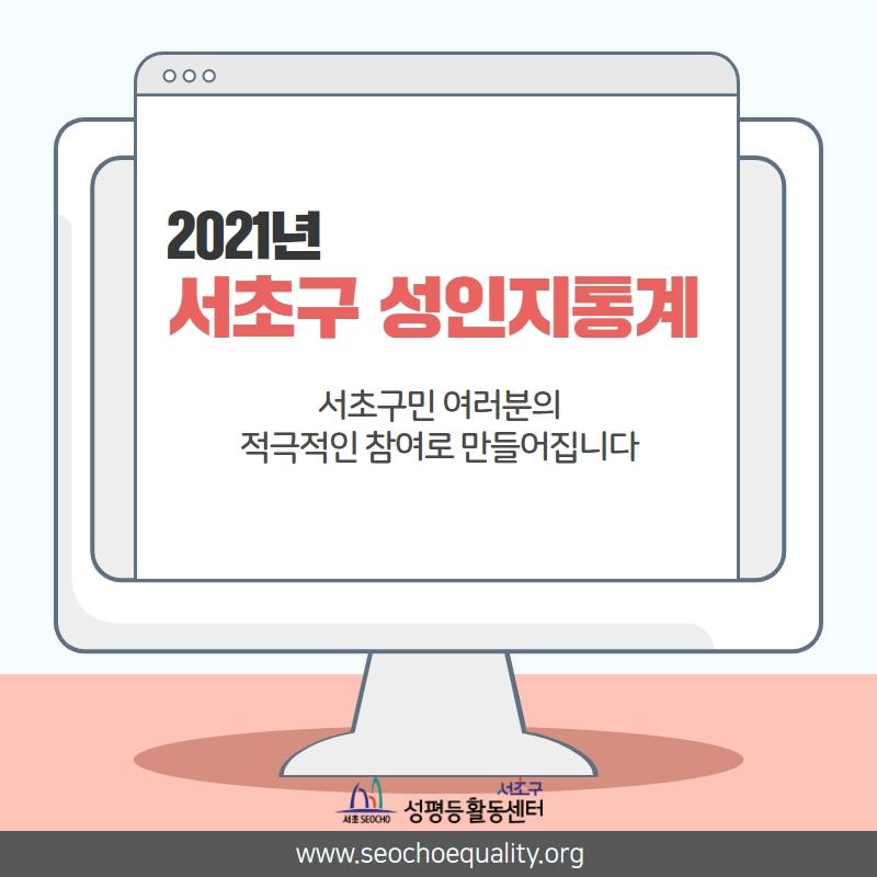 2021년 서초구 성인지통계(4).jpg