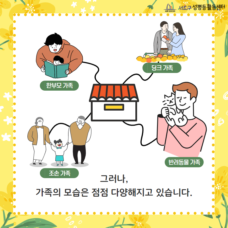가정의 달 카드뉴스3.png