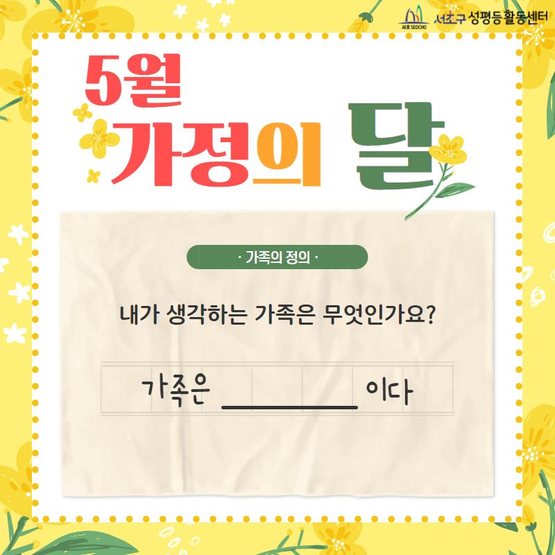 가정의 달 카드뉴스1.png