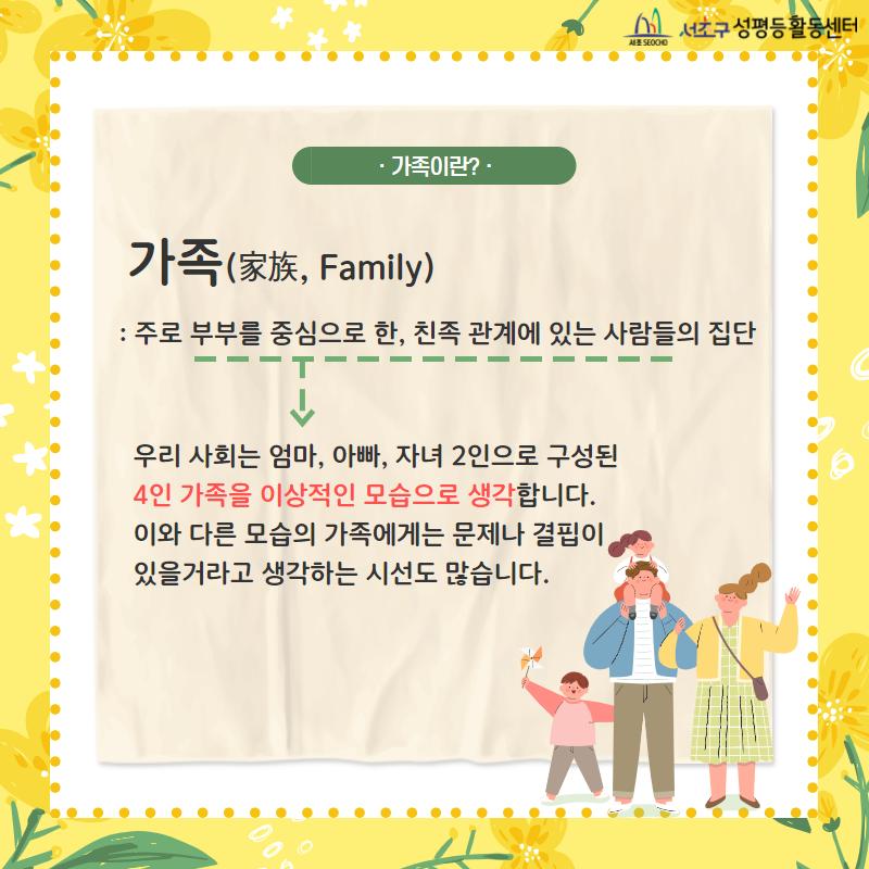 가정의 달 카드뉴스2.png