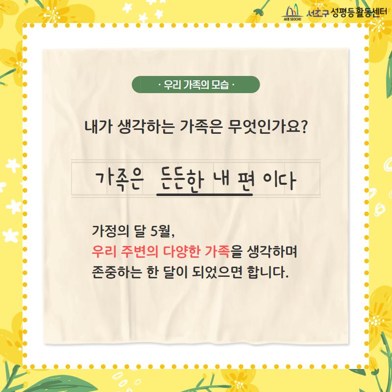 가정의 달 카드뉴스4.png