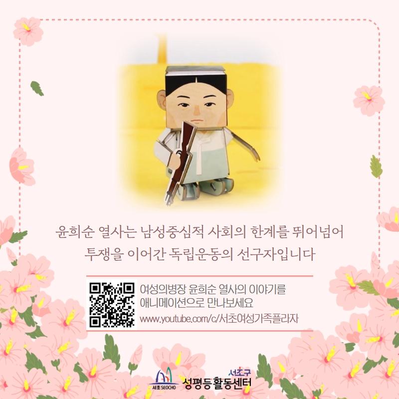 한국 최초의 여성 의병장 윤희순(7).jpg