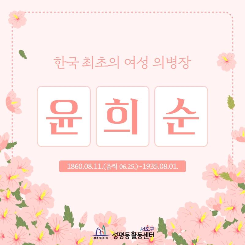 한국 최초의 여성 의병장 윤희순(1).jpg
