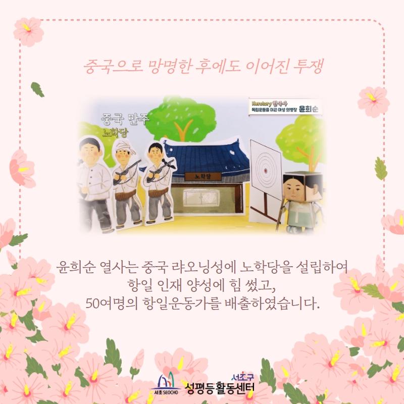 한국 최초의 여성 의병장 윤희순(5).jpg