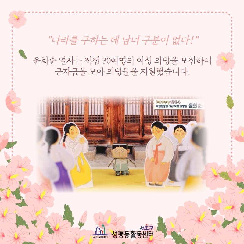 한국 최초의 여성 의병장 윤희순(4).jpg