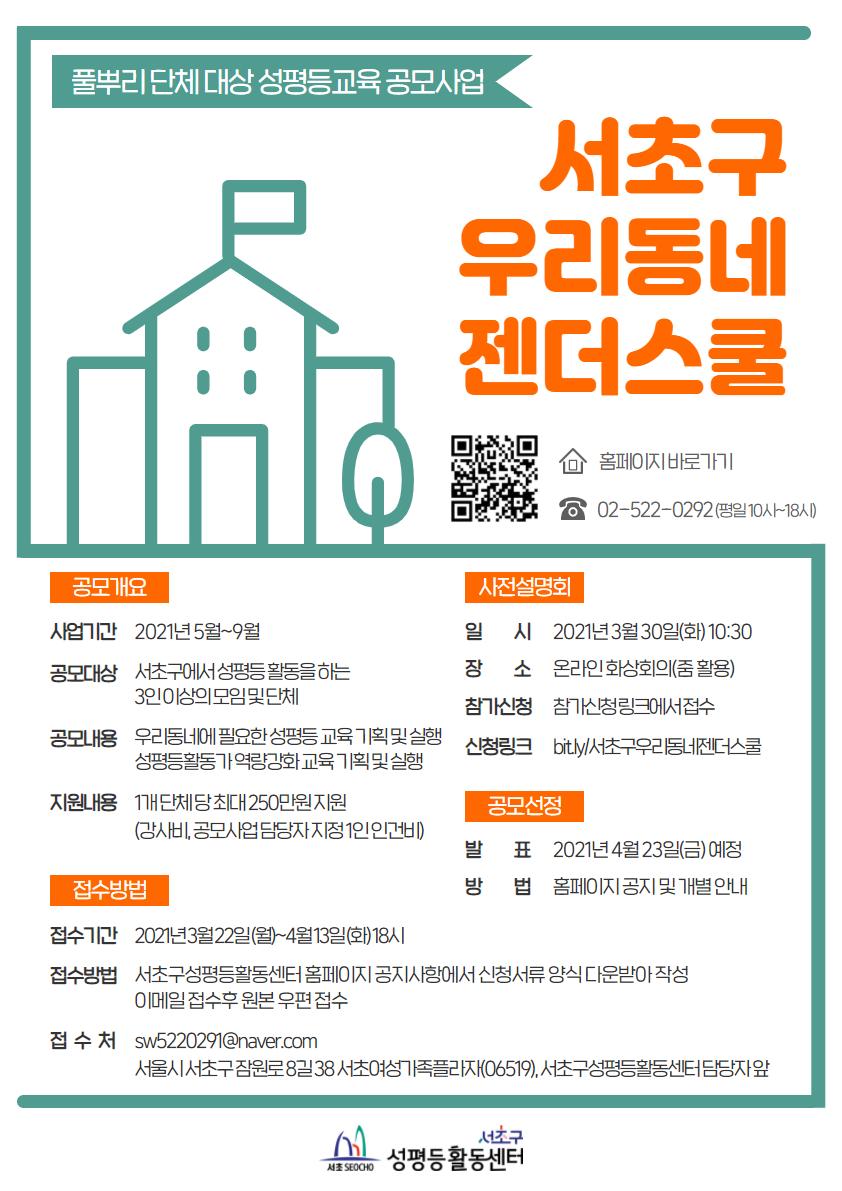 서초구 우리동네 젠더스쿨 홍보 포스터.png