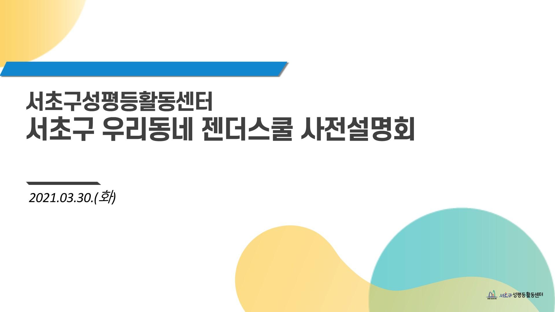 서초구 우리동네 젠더스쿨 사전설명회_오프닝.jpg