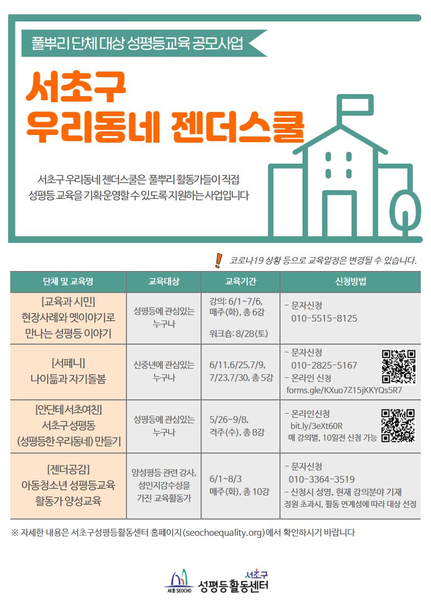 서초구 우리동네 젠더스쿨 통합 홍보 포스터.png
